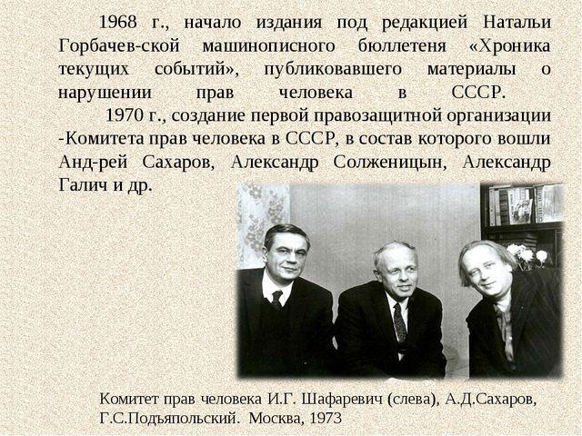 1968 г., начало издания под редакцией Натальи Горбачевской машинописного бюл...