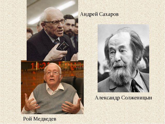 Рой Медведев Андрей Сахаров Александр Солженицын