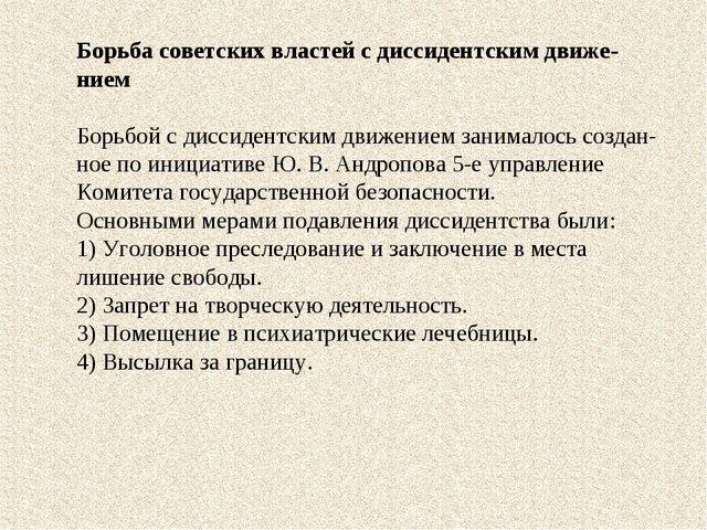 Борьба советских властей с диссидентским движением Борьбой с диссидентским д...