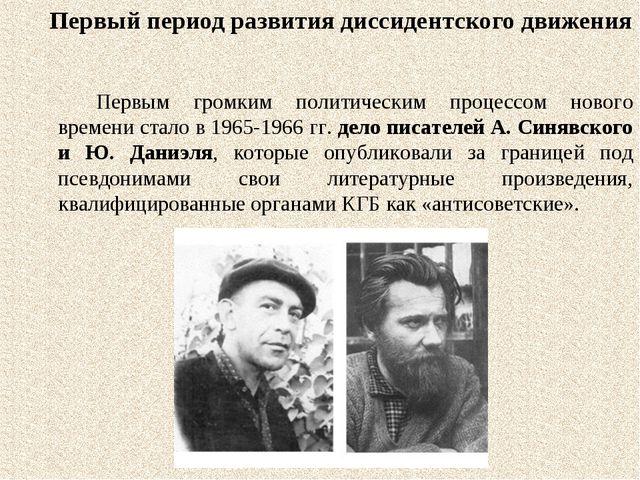 Первый период развития диссидентского движения Первым громким политическим пр...