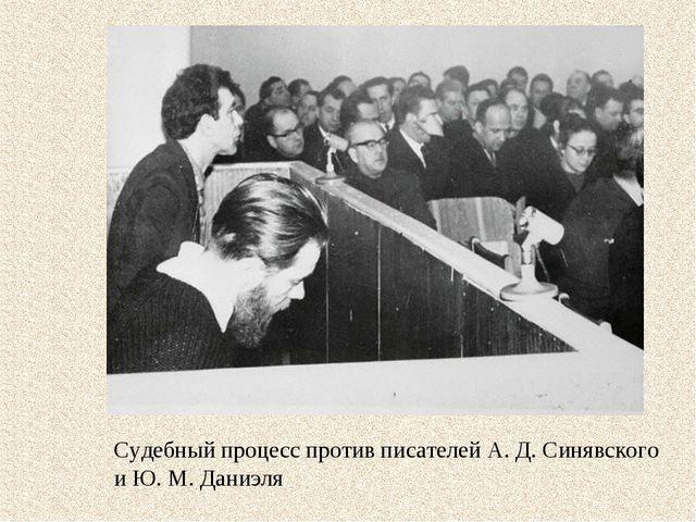 Cудебный процесс против писателей А. Д. Синявского и Ю. М. Даниэля