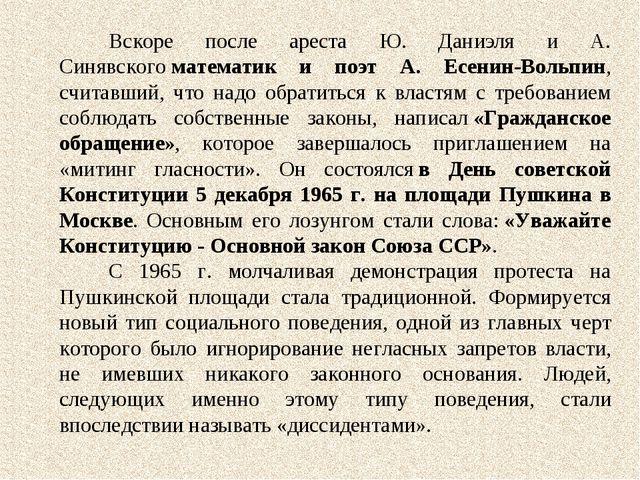 Вскоре после ареста Ю. Даниэля и А. Синявскогоматематик и поэт А. Есенин-Вол...
