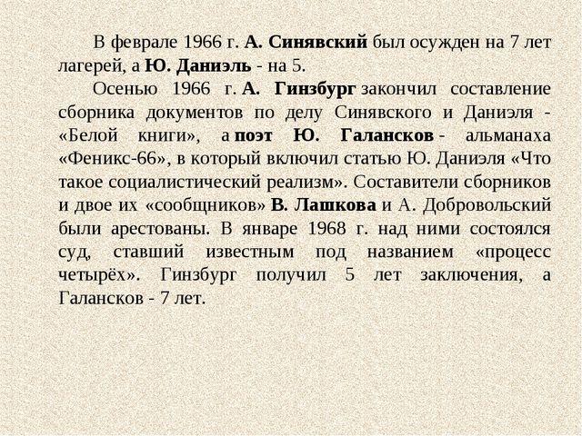 В феврале 1966 г.А. Синявскийбыл осужден на 7 лет лагерей, аЮ. Даниэль- н...