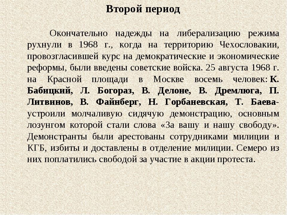 Второй период Окончательно надежды на либерализацию режима рухнули в 1968 г.,...
