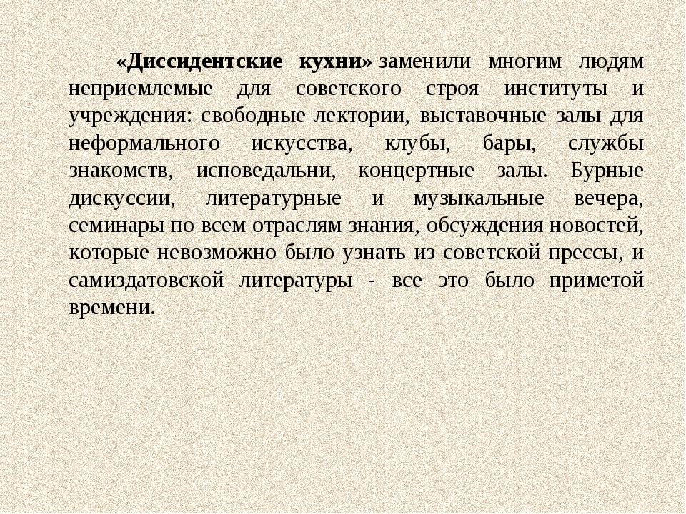 «Диссидентские кухни»заменили многим людям неприемлемые для советского строя...