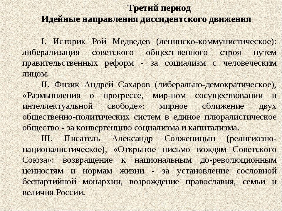 Третий период Идейные направления диссидентского движения I. Историк Рой Медв...