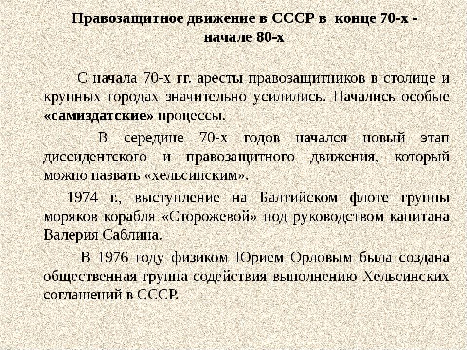 Правозащитное движение в СССР в конце 70-х - начале 80-х С начала 70-х гг. ар...