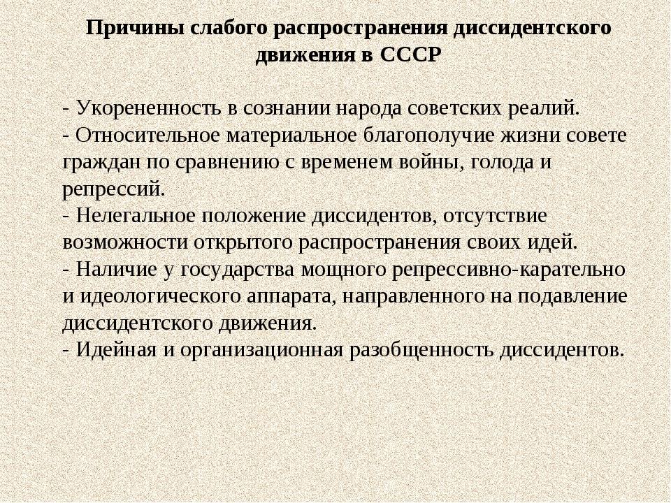 Причины слабого распространения диссидентского движения в СССР - Укорененност...