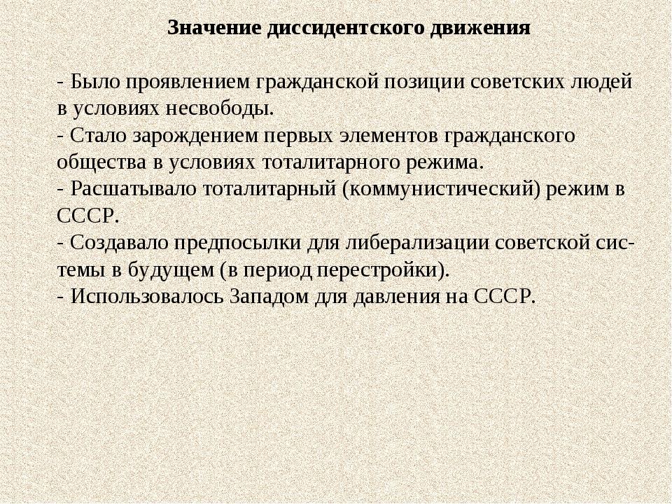 Значение диссидентского движения - Было проявлением гражданской позиции совет...