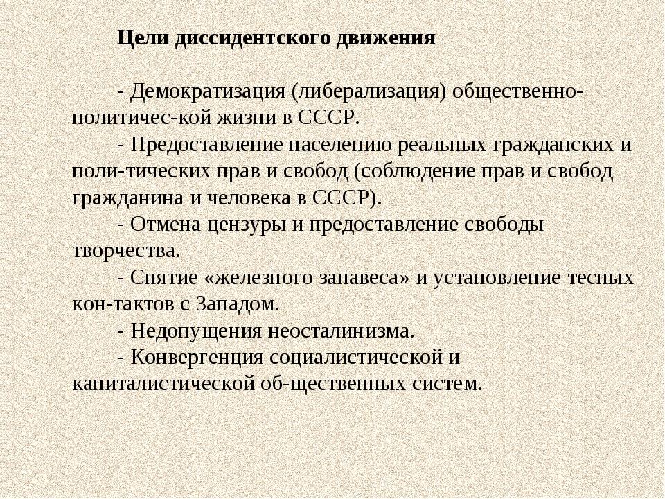 Цели диссидентского движения - Демократизация (либерализация) общественно-пол...