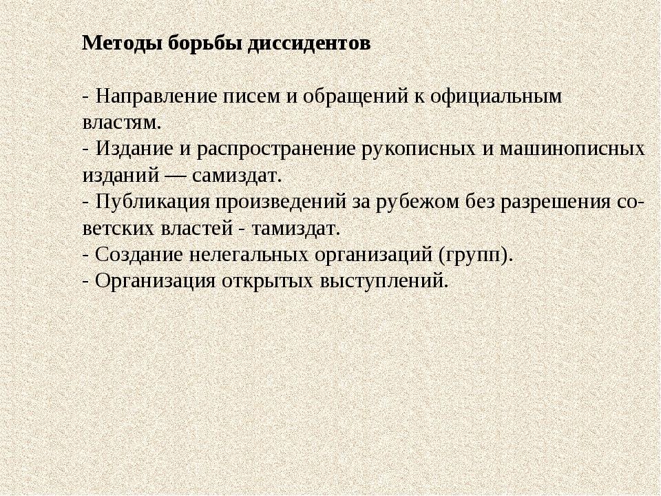 Методы борьбы диссидентов - Направление писем и обращений к официальным власт...