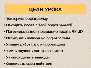 ЦЕЛИ УРОКА Повторить орфограмму Находить слова с этой орфограммой Потренирова