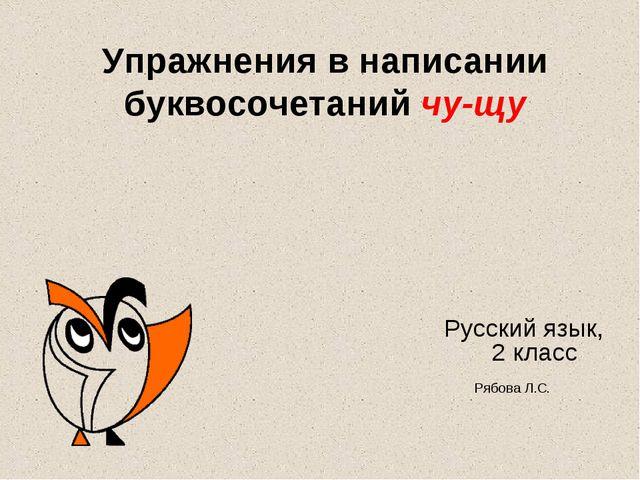 Упражнения в написании буквосочетаний чу-щу Русский язык, 2 класс Рябова Л.С.