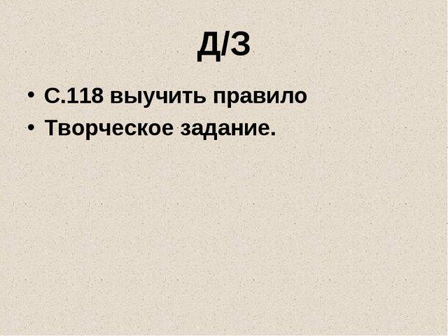 Д/З С.118 выучить правило Творческое задание.