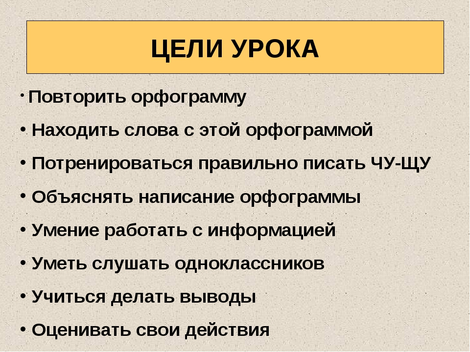 ЦЕЛИ УРОКА Повторить орфограмму Находить слова с этой орфограммой Потренирова...