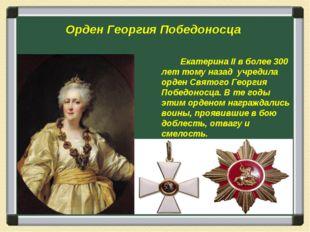 Орден Георгия Победоносца Екатерина II в более 300 лет тому назад учредила