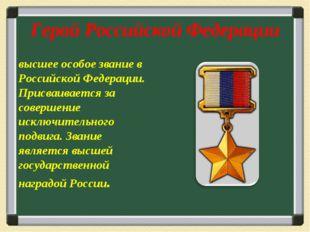 Герой Российской Федерации высшее особое звание в Российской Федерации. Присв