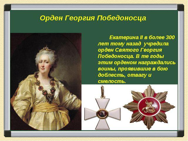 Орден Георгия Победоносца Екатерина II в более 300 лет тому назад учредила...