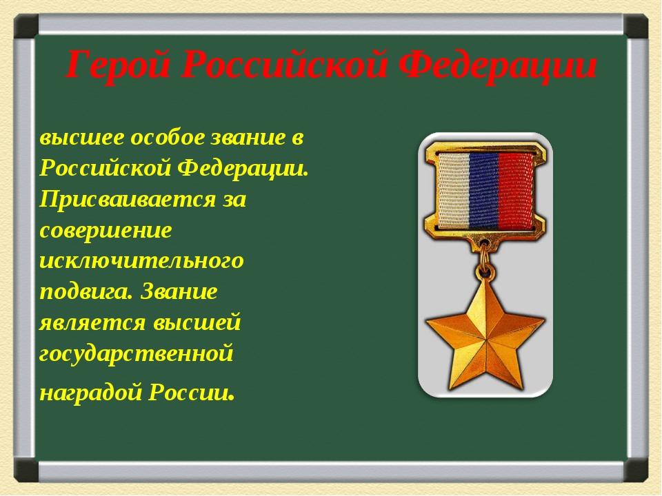 Герой Российской Федерации высшее особое звание в Российской Федерации. Присв...