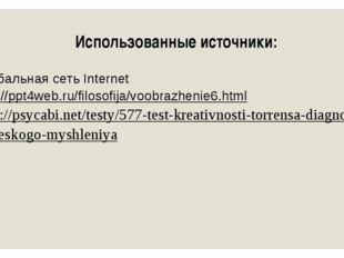 1) Глобальная сеть Internet 2) http://ppt4web.ru/filosofija/voobrazhenie6.htm