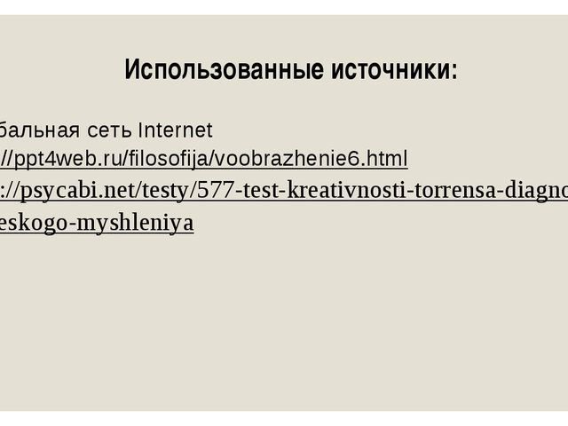 1) Глобальная сеть Internet 2) http://ppt4web.ru/filosofija/voobrazhenie6.htm...