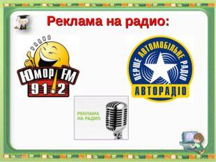 Реклама на радио: