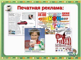 Печатная реклама: