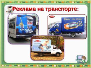 Реклама на транспорте: