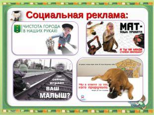 Социальная реклама: