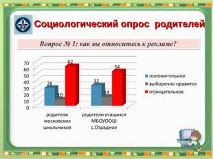 Социологический опрос родителей