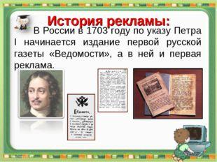 В России в 1703 году по указу Петра I начинается издание первой русской газет
