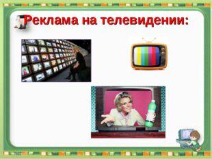 Реклама на телевидении: