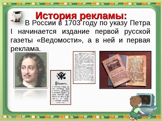 В России в 1703 году по указу Петра I начинается издание первой русской газет...