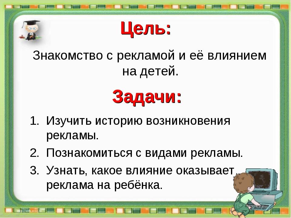 Цель: Знакомство с рекламой и её влиянием на детей. Задачи: Изучить историю в...