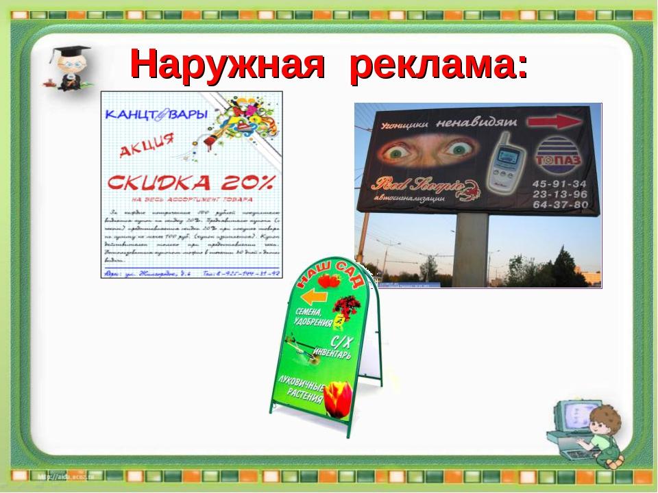 Наружная реклама: