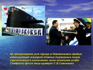 На празднование дня города в Новомосковск прибыл командующий эскадрой атомных