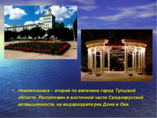 Новомосковск – второй по величине город Тульской области. Расположен в восточ