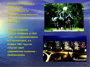 Основан в 1930 году у истока Дона одновременно со строительством мощного энер