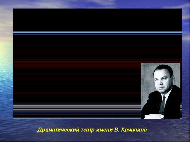 Драматический театр имени В. Качалина