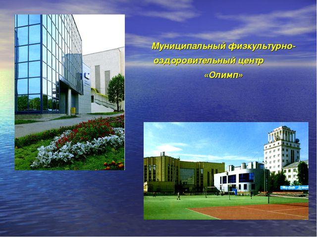 Муниципальный физкультурно-оздоровительный центр «Олимп»