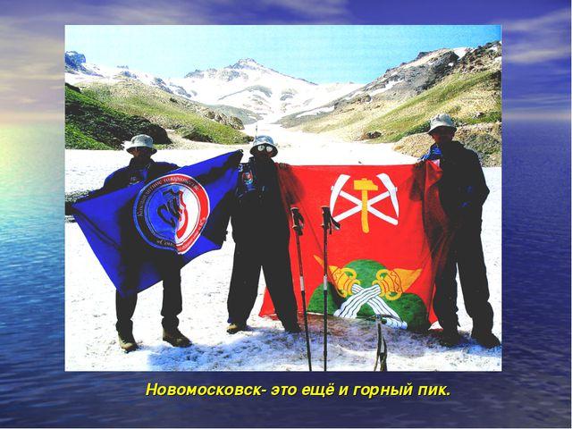 Новомосковск- это ещё и горный пик.