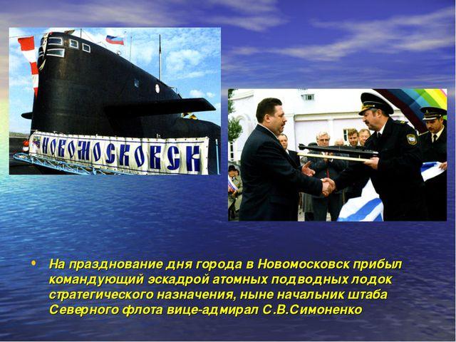 На празднование дня города в Новомосковск прибыл командующий эскадрой атомных...