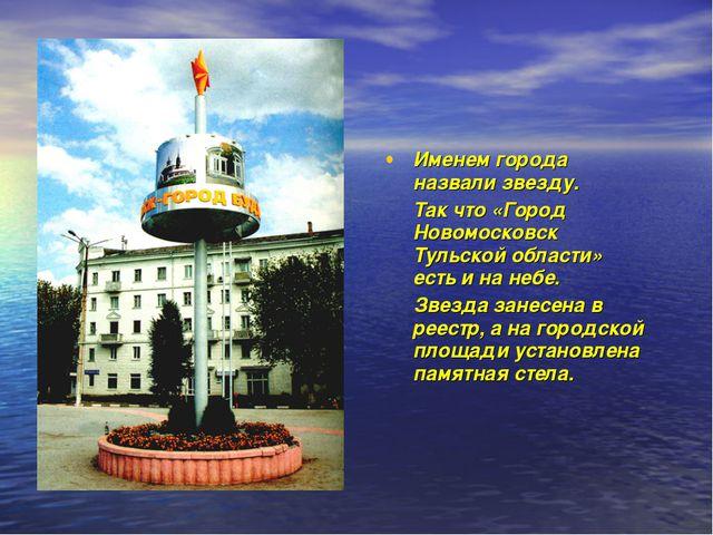 Именем города назвали звезду. Так что «Город Новомосковск Тульской области»...