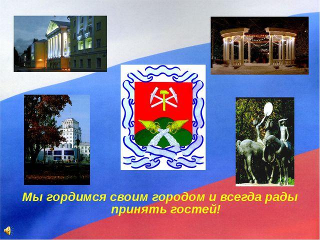 Мы гордимся своим городом и всегда рады принять гостей!