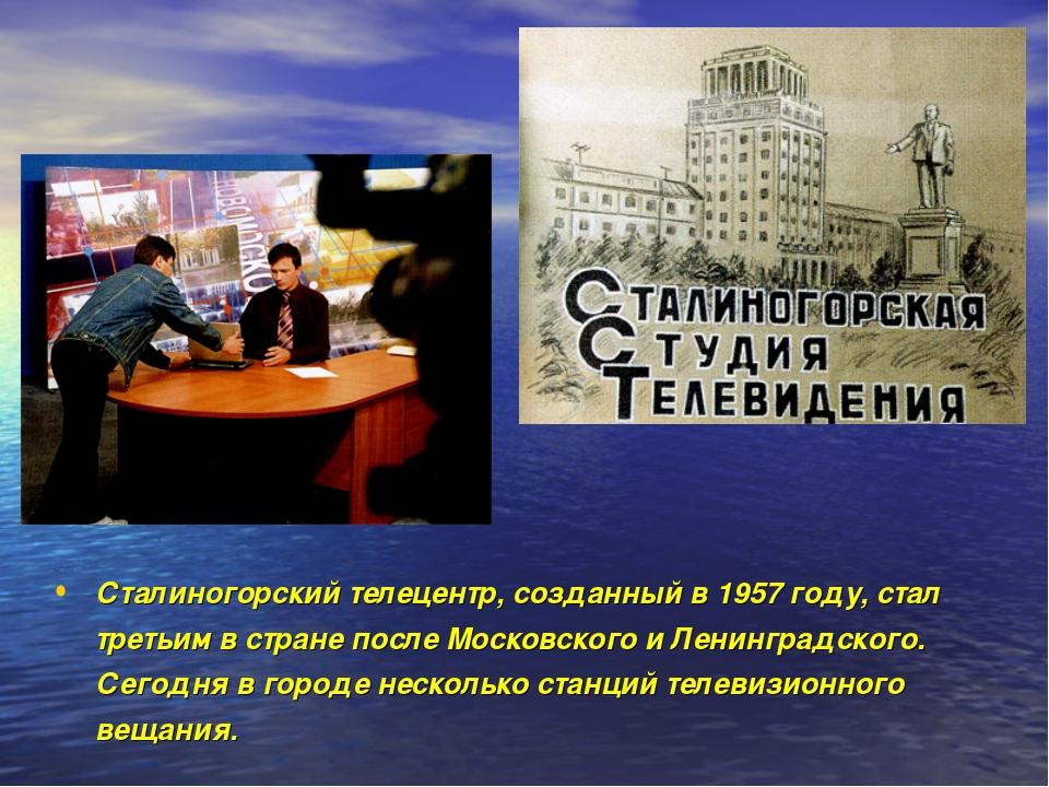 Сталиногорский телецентр, созданный в 1957 году, стал третьим в стране после...
