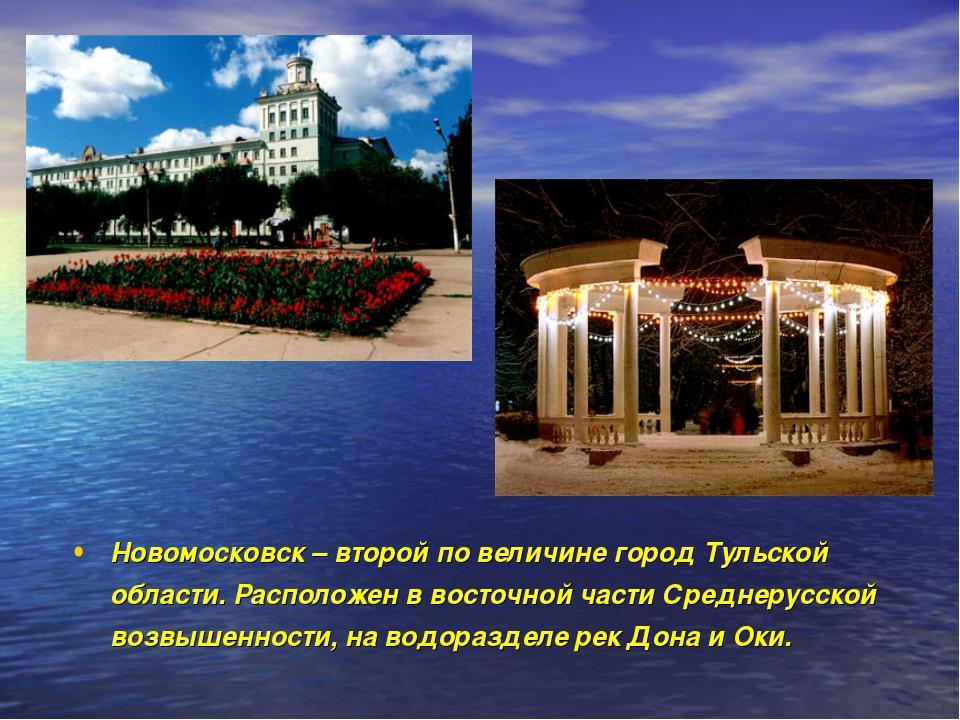 Новомосковск – второй по величине город Тульской области. Расположен в восточ...