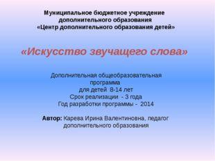 Дополнительная общеобразовательная программа для детей 8-14 лет Срок реализац