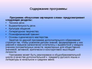 Содержание программы Программа «Искусство звучащего слова» предусматривает сл