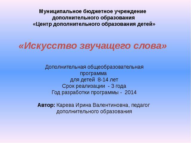 Дополнительная общеобразовательная программа для детей 8-14 лет Срок реализац...
