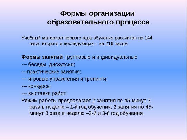 Формы организации образовательного процесса Учебный материал первого года обу...